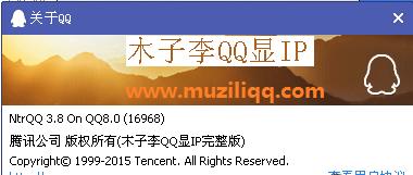 QQ8.0(16968)木子李显IP完整|清爽版-免费下载
