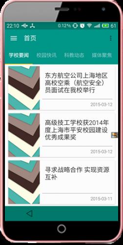 Android项目源码腾飞校园新闻客户端