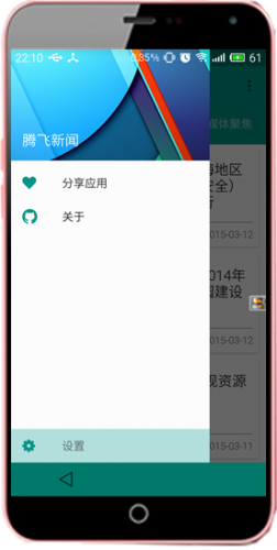 Android项目源码腾飞校园新闻客户端-2