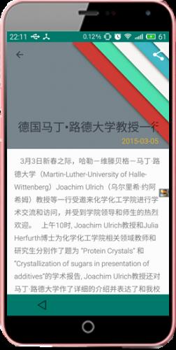 Android项目源码腾飞校园新闻客户端-3
