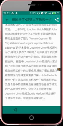 Android项目源码腾飞校园新闻客户端-4