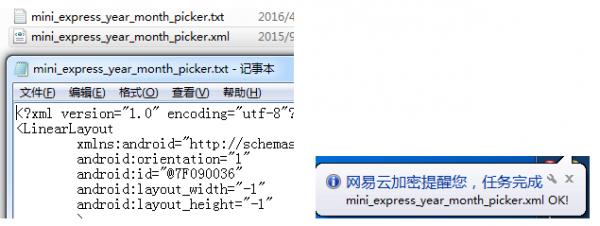 B、*.xml二进制文件