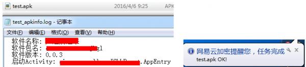 3、查看apk信息