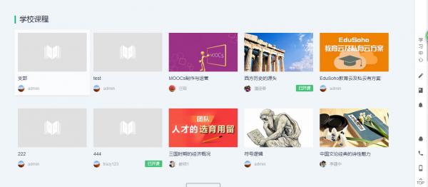 EduSoho,中国首款结合云计算的开源在线教育软件,源码下载2