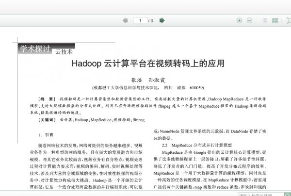 Hadoop云计算平台在视频转码上的应用