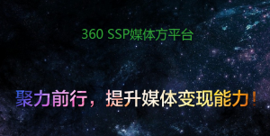 360ssp sdk接入说明 360移送媒体平台Android SDK 接入说明