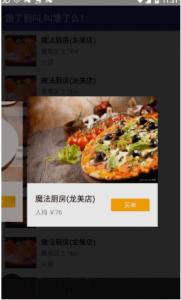 模仿饿了么详情页可以跟随手指移动 viewpager变详情页