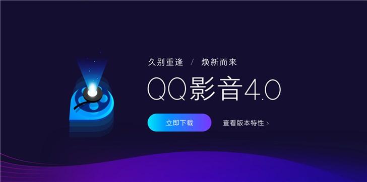 QQ影音下载